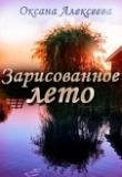Книга Зарисованное лето (СИ) автора Оксана Алексеева
