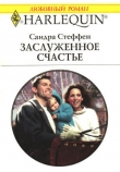Книга Заслуженное счастье автора Сандра Стеффен