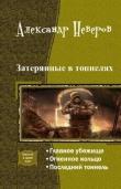 Книга Затерянные в тоннелях. Трилогия (СИ) автора Александр Неверов