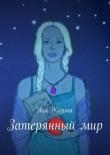 Книга Затерянныймир автора Яна Кузина