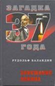 Книга Завещание Ленина автора Рудольф Баландин