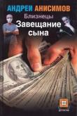 Книга Завещание сына автора Андрей Анисимов