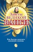 Книга Заветы великой Ванги. Как быстро получить денежную помощь автора Зинаида Громова