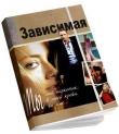 Книга Зависимая (СИ) автора Тори