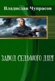 Книга Завод седьмого дня (СИ) автора Владислав Чупрасов