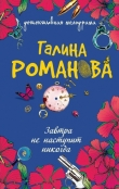 Книга Завтра не наступит никогда автора Галина Романова