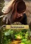 Книга Зазеркалье.Трилогия (СИ) автора Ольга Лейт