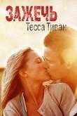 Книга Зажечь (ЛП) автора Тесса Тиван