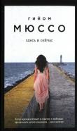 Книга Здесь и сейчас автора Гийом Мюссо