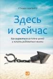 Книга Здесь и сейчас. Как вырваться из плена целей и начать радоваться жизни автора Стивен Шапиро