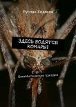 Книга Здесь водятся комары! автора Руслан Ходяков