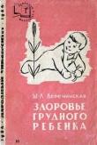 Книга Здоровье грудного ребенка автора Шарлотта Деречинская