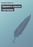 Книга Здравого смысла тартарары автора Валерий Брюсов