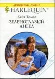 Книга Зеленоглазый ангел автора Кейт Томас