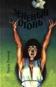 Книга Зеленый огонь автора Луиза Тичнер