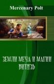 Книга Земли Меча и Магии. Витязь (СИ) автора Mercenary Polt