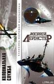 Книга Земля гигантов автора Мюррей Лейнстер