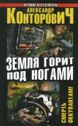 Книга Земля горит под ногами. Смерть оккупантам! (сборник) автора Александр Конторович