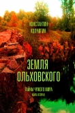 Книга Земля Ольховского. Возвращение. Книга третья (СИ) автора Константин Колчигин