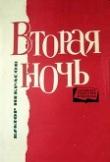 Книга «Землянка» автора Виктор Некрасов