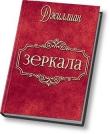 Книга Зеркала (СИ) автора Джиллиан