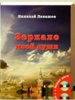 Книга Зеркало моей души автора Николай Левашов