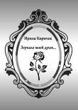 Книга Зеркало моей души… автора Ирина Киричок