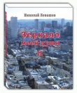 Книга Зеркало моей души.Том 2.Хорошо в стране американской жить... автора Николай Левашов
