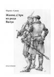 Книга Жанна д'Арк изрода Валуа автора Марина Алиева