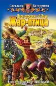 Книга Жар-птица автора Светлана Багдерина