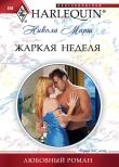 Книга Жаркая неделя автора Никола Марш