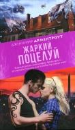 Книга Жаркий поцелуй автора Дженнифер Л. Арментраут