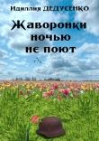 Книга Жаворонки ночью не поют автора Идиллия Дедусенко