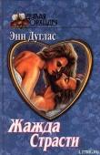 Книга Жажда страсти автора Энн Дуглас