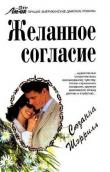 Книга Желанное согласие автора Сюзанна Шеррил