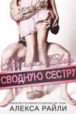 Обложка: Желая свою сводную сестру (ЛП)