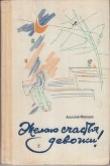 Книга Желаю счастья, девочки! автора Анатолий Маркуша