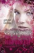 Книга Железная королева автора Джули Кагава