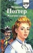 Книга Железное сердце автора Патриция Поттер