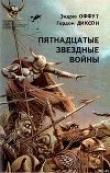 Книга Железные лорды автора Эндрю Оффут