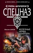 Книга Железные нервы снайпера автора Максим Шахов