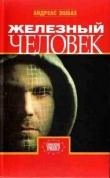 Книга Железный человек автора Андреас Эшбах