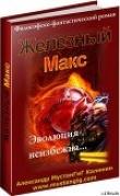 Книга Железный Макс автора Александр Мустангиг