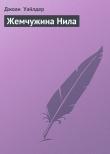 Книга Жемчужина Нила автора Джоан Уайлдер
