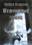 Книга Жемчужный принц автора Варвара Иславская