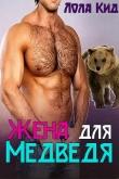 Книга Жена для медведя (ЛП) автора Лола Кид