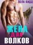 Книга Жена для волков (ЛП) автора Лола Кид