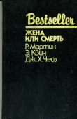 Книга Жена или смерть (сборник) автора Джеймс Хедли Чейз