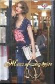 Книга Жена лучшего друга автора Хельга Нортон