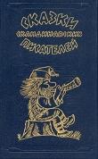 Книга Жена мельника и сокровища пещеры Каммарберг автора Яльмар Бергман